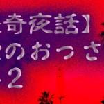 【不可解】時空のおっさん事件② / 怪奇夜話 ヴォイニッチ手稿