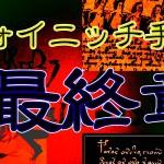 【怪奇夜話】ヴォイニッチ手稿 最終章 / 解読不能の手記