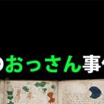 【怪奇夜話】時空のおっさん事件3 / ヴォイニッチ手稿