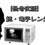 続・電子レンジと未来人 / 人類の起源