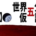 【怪奇夜話】世界五分前仮説 / 不思議・恐怖・都市伝説