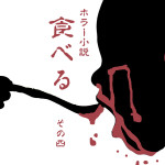 ホラー小説 / 食べる その死