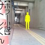 ホラー小説 / サトシくん