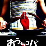 【電子出版】ホラー小説/おうちゴハン
