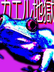 カエル地獄