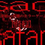 深層web。闇のホラーゲーム 『sadsatan』/ 怪奇夜話
