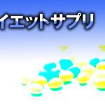 ダイエットサプリ / ホラー小説