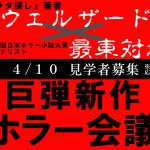 【緊急企画】ウェルザード×最東対地 巨弾新作ホラー会議【招待枠あり】