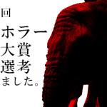 第23回日本ホラー小説大賞の最終選考5作品に選出されました