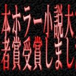 【祝】第23回日本ホラー小説大賞【読者賞】