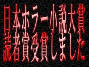 ホラー小説大賞発表