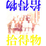拾得物 2 / ホラー小説