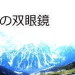 父の双眼鏡 / ホラー小説