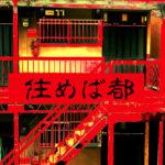 住めば都 / ホラー小説