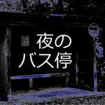 夜のバス停 / ホラー小説
