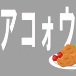 ツアコォウ← / ホラー小説