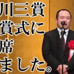 2016年 角川三賞贈賞式に出席しました その3