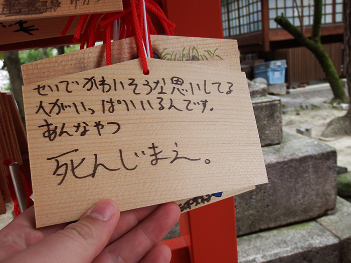 大阪 縁切り 神社