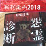 新刊案内2018