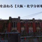 戦跡を訪ねる【大阪・化学分析場】