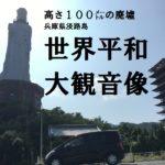 高さ100メートルの廃墟 兵庫県淡路島・世界平和大観音像