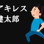 【蔵出し短編】アキレス健太郎 4