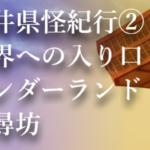 福井県怪紀行② 異界への入り口・ワンダーランド・東尋坊