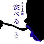 ホラー小説 / 食べる