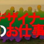 ホラー小説 / デザイナーのお仕事②