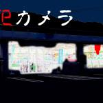 ホラー小説 / 防犯カメラ
