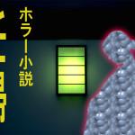 妊婦 4 / ホラー小説