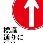 ■標識通りに行け