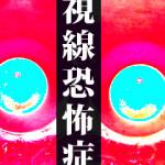 視線恐怖症 / ホラー小説