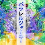 パラレル・ジャーニー / ホラー小説