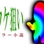 ウケ狙い / ホラー小説