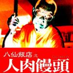 八仙飯店之人肉饅頭 / ホラー映画レビュー