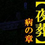 【夜葬】 病の章 -1-