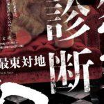 【9/20発売】『怨霊診断』序盤お試し公開