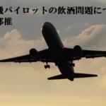 航空機パイロットの飲酒問題についての邪推