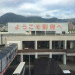 別府ゲンシシャ、福岡大刀洗へ行ってきました。