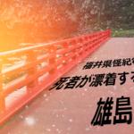 福井県怪紀行③ 死者が漂着する神の島・雄島
