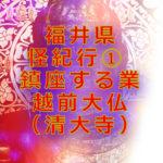 福井県怪紀行① 鎮座する業・越前大仏(清大寺)その2